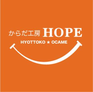 藤枝市・焼津市の整体 からだ工房 HOPE(ホープ)